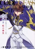 mangas - Code Geass - Hangyaku no Lelouch Gaiden - Shiro no Kishi Kurenai no Yasha vo