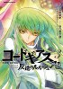 Code Geass - Hangyaku no Lelouch Re; jp Vol.3