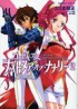 Manga - Manhwa - Code Geass - Nightmare of Nunnally jp Vol.2
