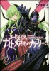 Manga - Manhwa - Code Geass - Nightmare of Nunnally jp Vol.3