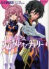 Manga - Manhwa - Code Geass - Nightmare of Nunnally jp Vol.4