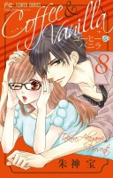 Manga - Manhwa - Coffee & Vanilla jp Vol.8
