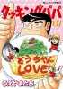 Cooking Papa jp Vol.137