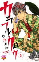 Manga - Manhwa - Colorful Crow jp Vol.2