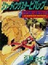 Manga - Manhwa - Cowboy bebop - Shooting star jp Vol.1