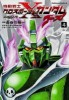 Manga - Manhwa - Mobile Suit Gundam - Crossbone Gundam Ghost jp Vol.4