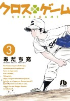 Cross Game Bunko jp Vol.3