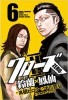 Manga - Manhwa - Crows Zero 2 - Suzuran x Hôsen jp Vol.6