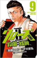 Manga - Manhwa - Crows Zero 2 - Suzuran x Hôsen jp Vol.9
