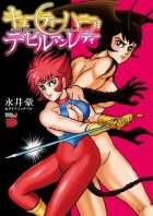 Cutey Honey vs Devilman Lady jp