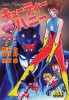 Manga - Manhwa - Cutie Honey - The Another - Edition Deluxe jp