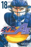 Manga - Manhwa - Daiya no Ace - Act II jp Vol.18
