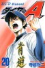 Manga - Manhwa - Daiya no Ace jp Vol.20