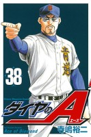 Manga - Manhwa - Daiya no Ace jp Vol.38