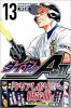 Manga - Manhwa - Daiya no Ace - Act II jp Vol.13