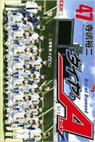 Daiya no Ace jp Vol.47