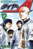 Manga - Manhwa - Daiya no Ace jp Vol.12