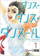 Manga - Manhwa - Dance Dance Dansuru jp Vol.1