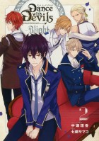Dance with Devils - Blight jp Vol.2