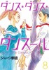 Manga - Manhwa - Dance Dance Dansuru jp Vol.8