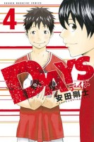 Manga - Manhwa - Days jp Vol.4