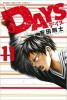 Manga - Manhwa - Days jp Vol.11