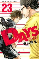Manga - Manhwa - Days jp Vol.23