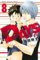 Manga - Manhwa - Days jp Vol.8