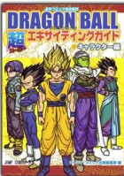 Manga - Manhwa - Dragon Ball - Databook - Super Exciting Guide Character Volume jp