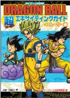 Mangas - Dragon Ball - Databook - Super Exciting Guide Story Volume jp