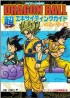 Manga - Manhwa - DragonBall - Databook - Super Exciting Guide Story Volume jp