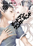 Deadman Wonderland jp Vol.13