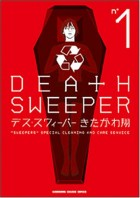 Manga - Manhwa - Death Sweeper vo