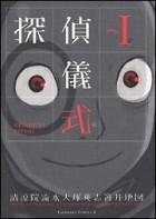 [Topic unique] Manga/Anime - Page 11 .detective_ritual_m