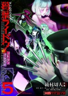 Devil Summoner - Kuzuha Raidou Tai Kodoku no Marebito jp Vol.5
