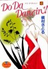 Manga - Manhwa - Do Da Dancin'! jp Vol.4