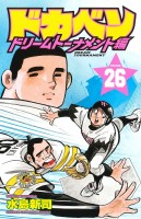 Manga - Manhwa - Dokaben - Dream Tournament Hen jp Vol.26