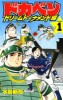 Manga - Manhwa - Dokaben - Dream Tournament Hen jp Vol.1