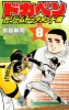 Manga - Manhwa - Dokaben - Dream Tournament Hen jp Vol.8