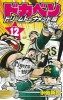 Manga - Manhwa - Dokaben - Dream Tournament Hen jp Vol.12