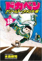 Manga - Manhwa - Dokaben - Dream Tournament Hen jp Vol.18