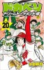 Manga - Manhwa - Dokaben - Dream Tournament Hen jp Vol.20