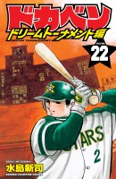Manga - Manhwa - Dokaben - Dream Tournament Hen jp Vol.22