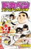 Manga - Manhwa - Dokaben - Dream Tournament Hen jp Vol.23