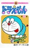 Manga - Manhwa - Doraemon jp Vol.12