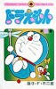 Manga - Manhwa - Doraemon jp Vol.18