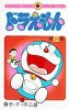 Manga - Manhwa - Doraemon jp Vol.20