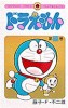 Manga - Manhwa - Doraemon jp Vol.21