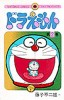 Manga - Manhwa - Doraemon jp Vol.2