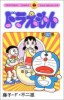 Manga - Manhwa - Doraemon jp Vol.37